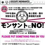 許していいのか TPP合意文書「日本語訳」がない驚愕