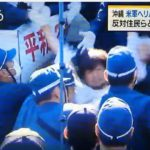 Takae Helipad Construction Incidents Violence, Evasion of the Law, and False Arrest by Riot Police Unit and Okinawa Defense Bureau