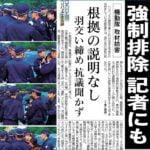 「国境なき記者団」「沖縄での報道の自由が脅かされた」とする声明
