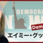 Amy Goodman Visits Japan (Democracy Now, Video News.com,etc.)