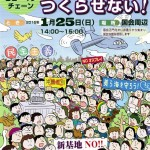 Circle the Diet January 25, U.S. Military Out of Okinawa